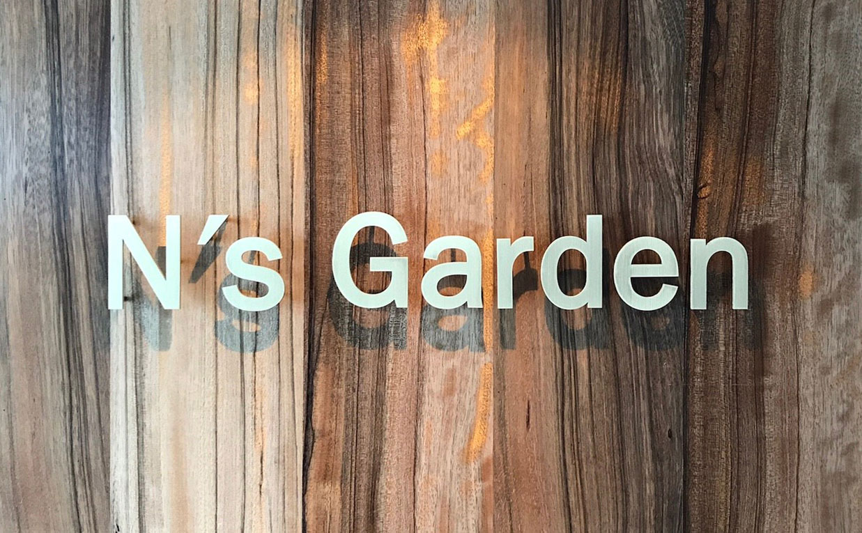 N's Garden