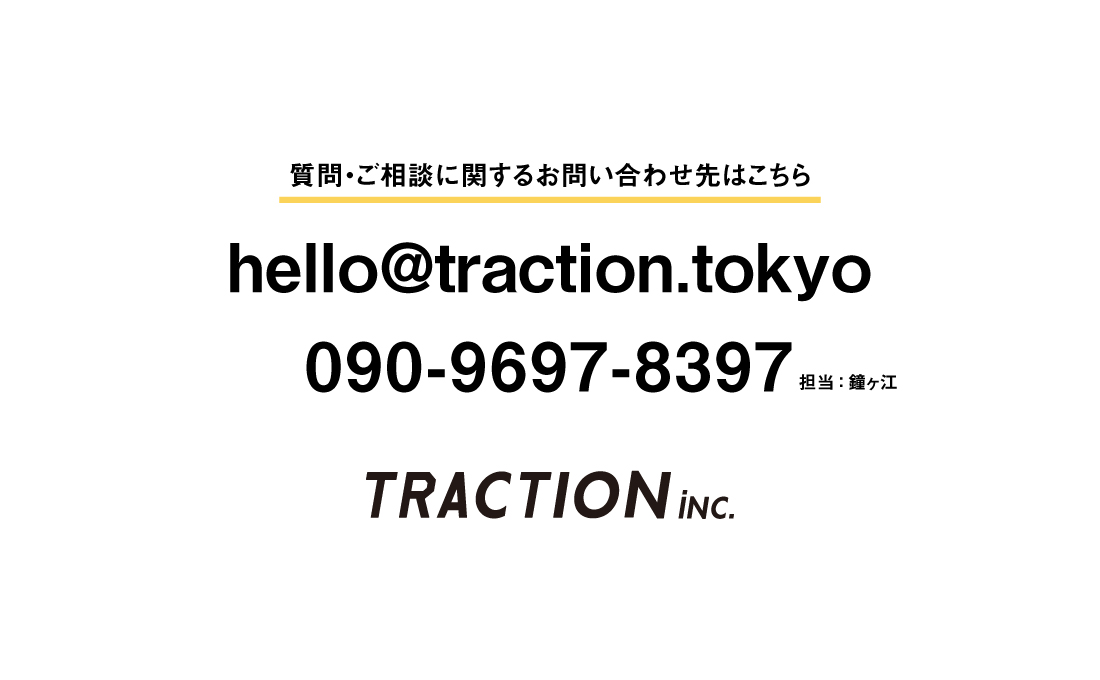 FOOD OEM SERVICE by TRACTION